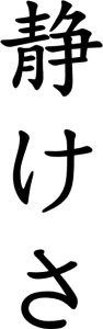 Japanese Word for Calm
