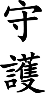 Japanese Word for Guard