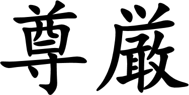 Japanese Word Images for Dignity