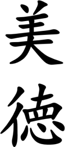Japanese Word for Virtue
