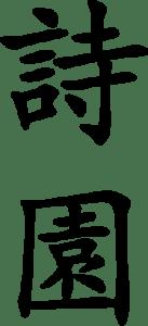 Japanese Girl's Name-Shion