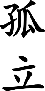 Japanese Word for Isolation