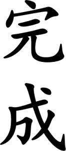 Japanese Word for Completion