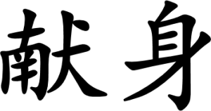 Japanese Word for Devotion