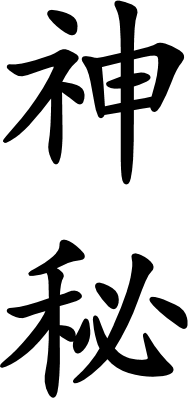 Japanese Words for the Word Mystery