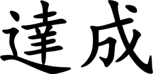 Japanese Word for Accomplishment