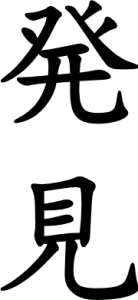 Japanese Word for Discovery