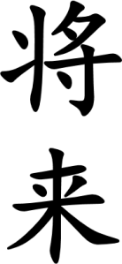 Japanese Word for Future