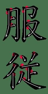 Kanji Stroke Order for 服従