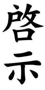 Japanese Word for Apocalypse