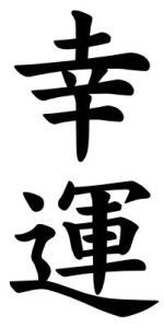 Japanese Word for Good Luck