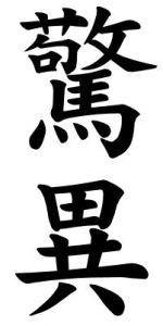 Japanese Word for Marvel
