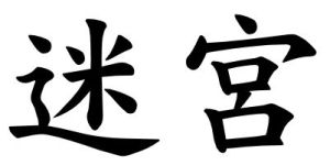 Japanese Word for Labyrinth