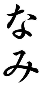 Japanese Word for Wave