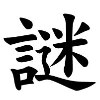Japanese Word for Riddle