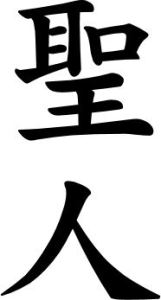 Japanese Word for Saint