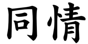 Japanese Word for Compassion