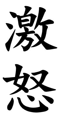 Japanese Word Images for the word Rage