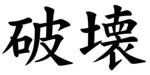 Japanese Word for Destruction