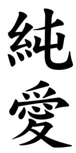 Japanese Word for Pure Love