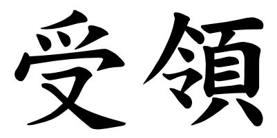 Japanese Word Images for the word Acceptance