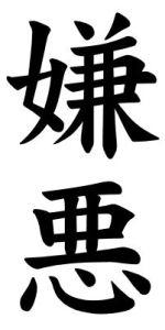 Japanese Word for Horror
