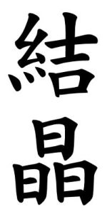 Japanese Word for Crystal