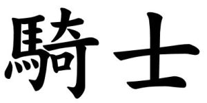 Japanese Word for Knight
