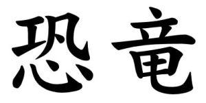 Japanese Word for Dinosaur