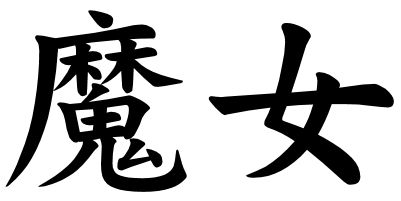 Japanese Word Images for the word Witch