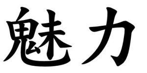 Japanese Word for Charm