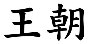 Japanese Word for Dynasty