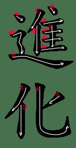 Kanji Writing Order for 進化