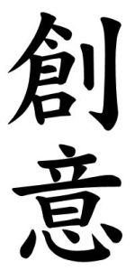 Japanese Word for Originality