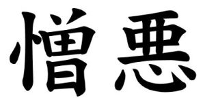 Japanese Word for Hatred