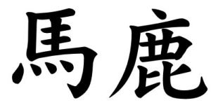 Japanese Word for Fool