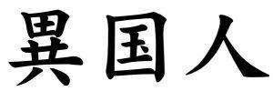 Japanese Word for Alien