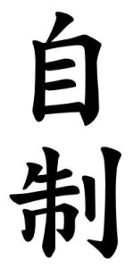 Japanese Word for Self-Control