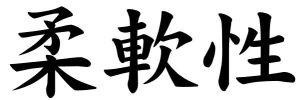 Japanese Word for Flexibility