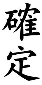Japanese Word for Determination