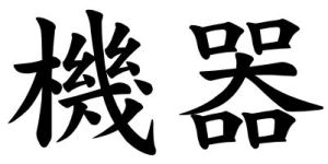 Japanese Word for Instrument