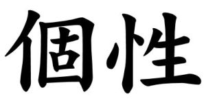 Japanese Word for Individuality