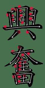 Kanji Stroke Order for 興奮