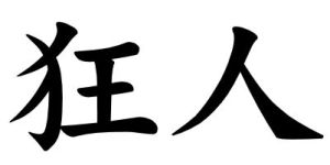 Japanese Word for Lunatic