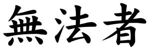 Japanese Word for Outlaw