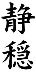 Japanese Word for Tranquility