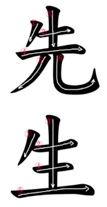 Japanese Word Images for the word Teacher