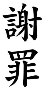 Japanese Word for Apology