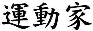 Japanese Word for Athlete
