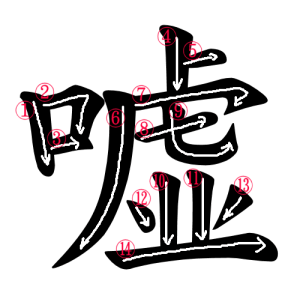Writing Stroke Order for 嘘